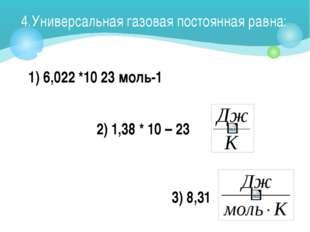 4.Универсальная газовая постоянная равна: 1) 6,022 *10 23 моль-1 2) 1,38 * 10
