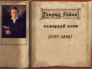 Генрих Гейне (1797-1856) немецкий поэт