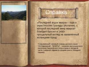 Справка: «Последний вздох мавра» - гора в окрестностях Гранады (Испания), с к