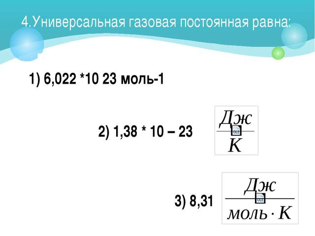 4.Универсальная газовая постоянная равна: 1) 6,022 *10 23 моль-1 2) 1,38 * 10...