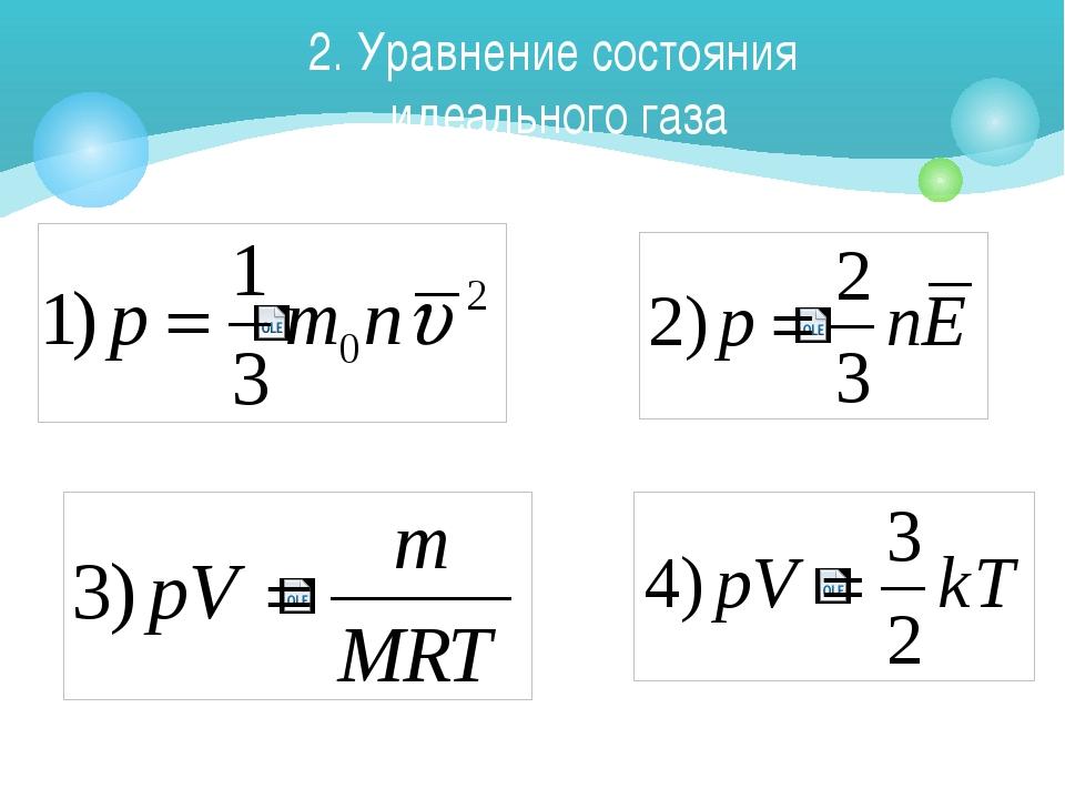 2. Уравнение состояния идеального газа