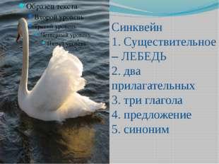 Синквейн 1. Существительное – ЛЕБЕДЬ 2. два прилагательных 3. три глагола 4.