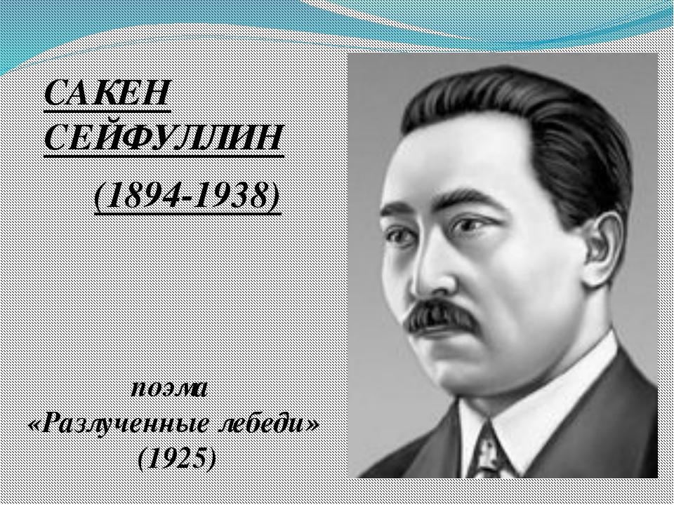 САКЕН СЕЙФУЛЛИН (1894-1938) поэма «Разлученные лебеди» (1925)