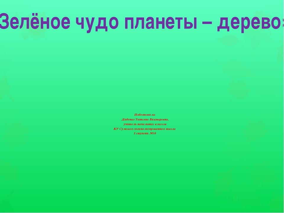 Подготовила: Диденко Татьяна Викторовна, учитель начальных классов КУ Сумская...
