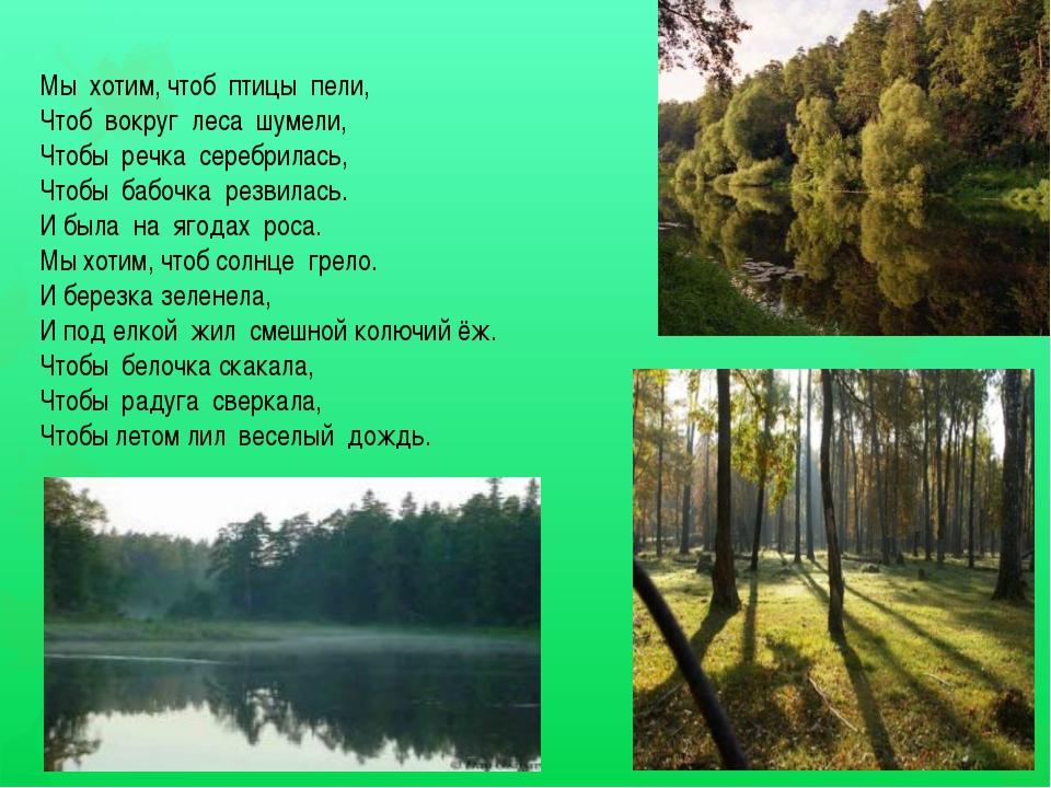 Презентация на тему:  мы хотим, чтоб птицы пели, чтоб вокруг леса шумели, чтобы были голубыми небеса