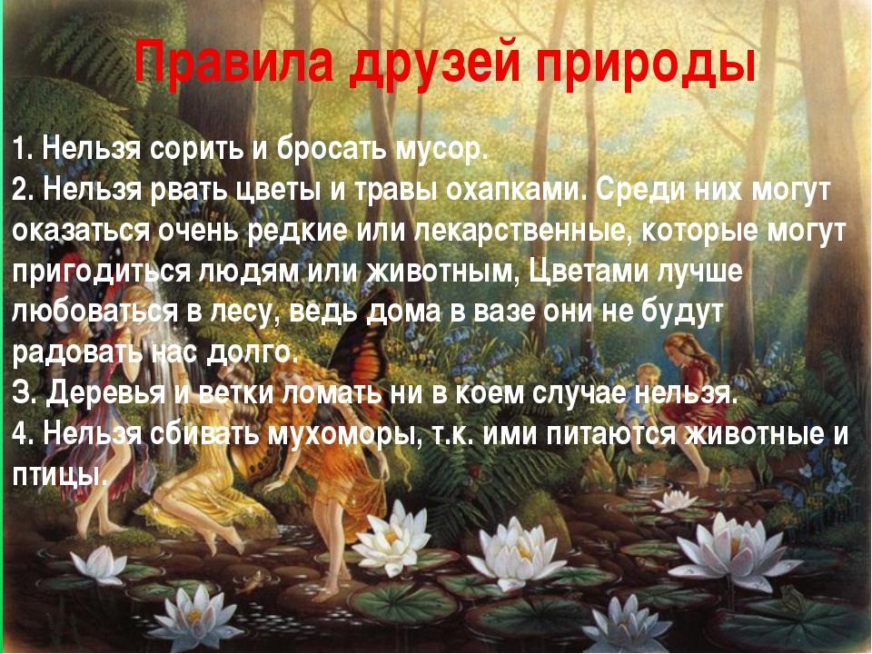 1. Нельзя сорить и бросать мусор. 2. Нельзя рвать цветы и травы охапками. Сре...