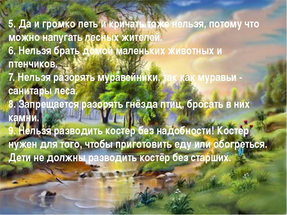 5. Да и громко петь и кричать тоже нельзя, потому что можно напугать лесных ж...