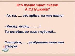Кто лучше знает сказки А.С.Пушкина? - Ах ты, …, это врёшь ты мне назло! - Мес