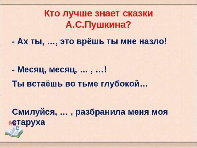 Кто лучше знает сказки А.С.Пушкина? - Ах ты, …, это врёшь ты мне назло! - Мес...