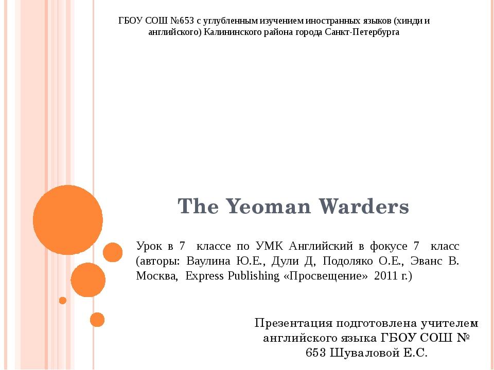 The Yeoman Warders Урок в 7 классе по УМК Английский в фокусе 7 класс (авторы...