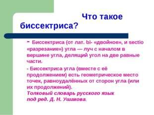 Что такое биссектриса? - Биссектриса(от лат. bi- «двойное», и sectio «разре