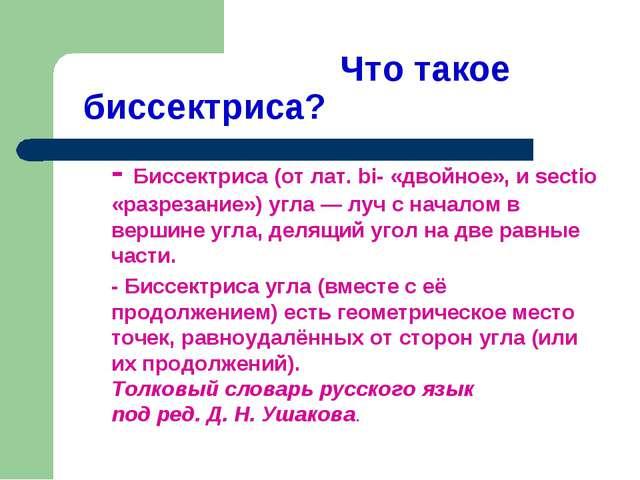 Что такое биссектриса? - Биссектриса(от лат. bi- «двойное», и sectio «разре...