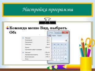 Задания (90-4)*3+6*4-9= (36/4+6-2*3)*3-12= Вычислить значение арифметических
