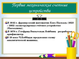 Домашнее задание: Параграф 1.11 стр. 28 Спасибо за внимание