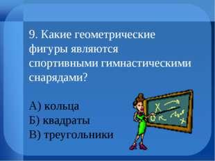 9. Какие геометрические фигуры являются спортивными гимнастическими снарядами