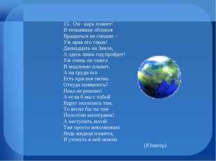 15. Он– царь планет! В тельняшке облаков Вращаться не спешит – Уж нрав его та