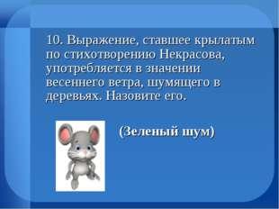 10. Выражение, ставшее крылатым по стихотворению Некрасова, употребляется в