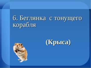 6. Беглянка с тонущего корабля (Крыса)