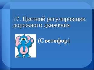 17. Цветной регулировщик дорожного движения (Светофор)