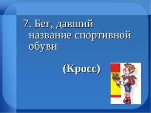 7. Бег, давший название спортивной обуви (Кросс)