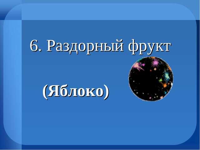 6. Раздорный фрукт (Яблоко)