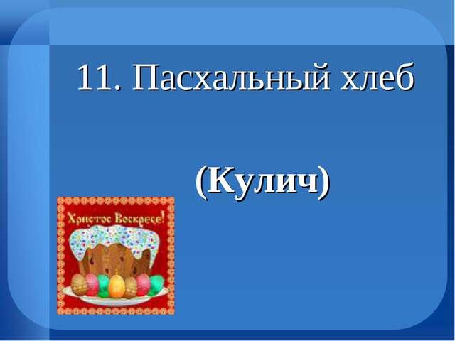 11. Пасхальный хлеб (Кулич)