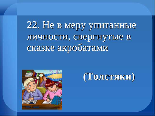 22. Не в меру упитанные личности, свергнутые в сказке акробатами (Толст...