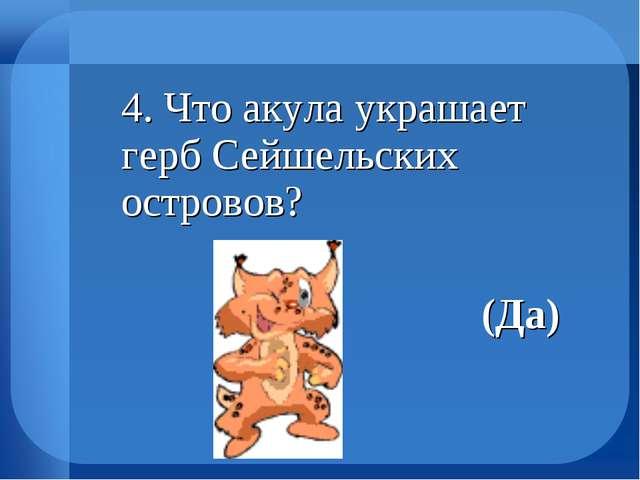 4. Что акула украшает герб Сейшельских островов? (Да)