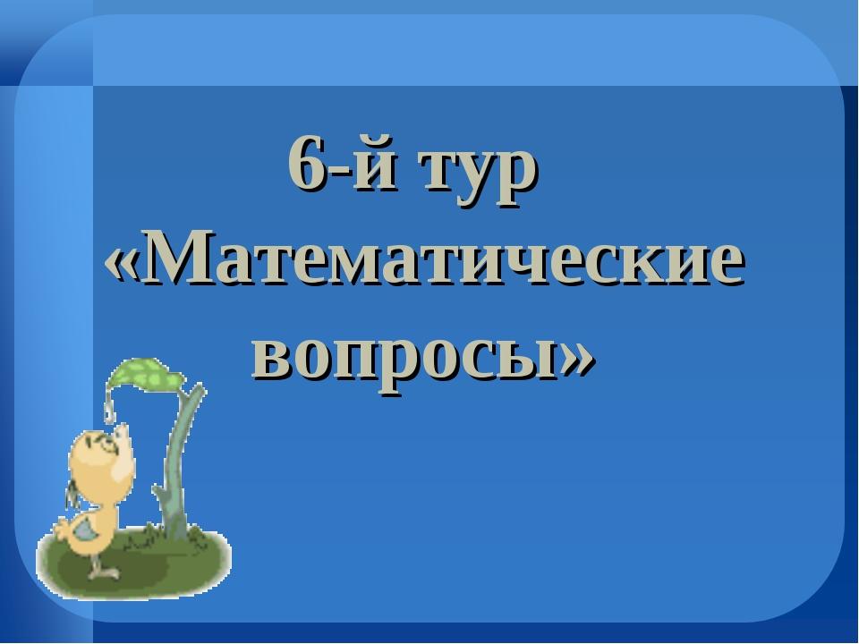 6-й тур «Математические вопросы»