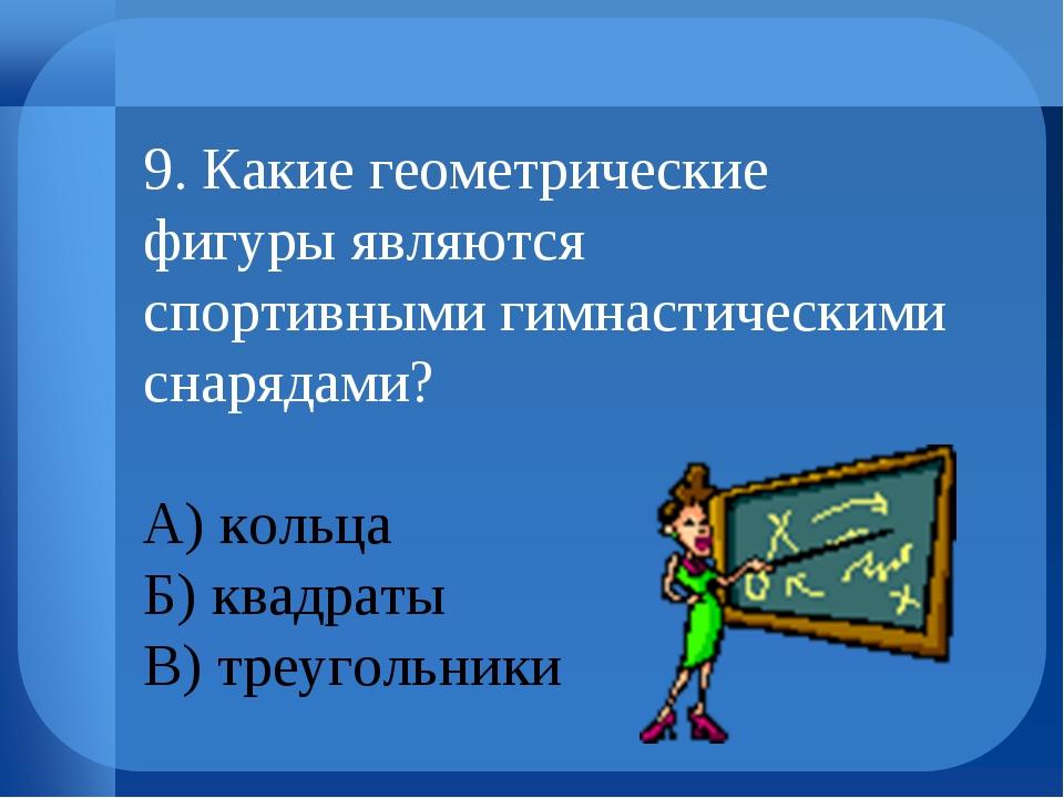 9. Какие геометрические фигуры являются спортивными гимнастическими снарядами...