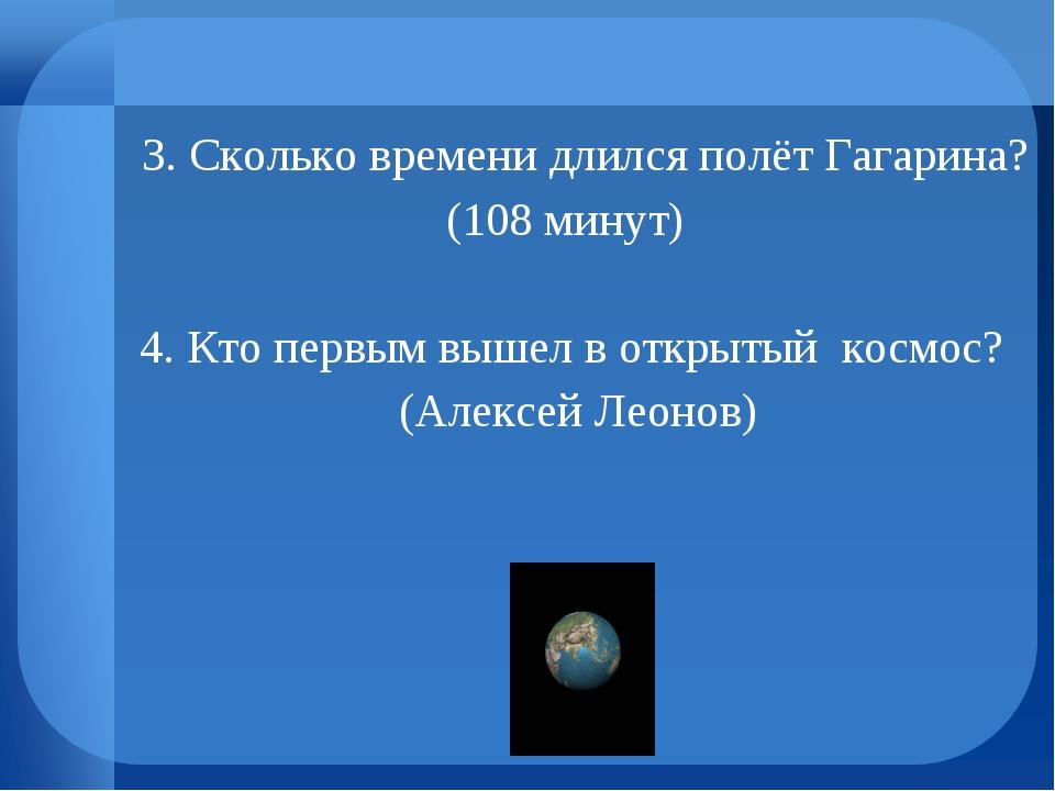 3. Сколько времени длился полёт Гагарина? (108 минут) 4. Кто первым вышел в...