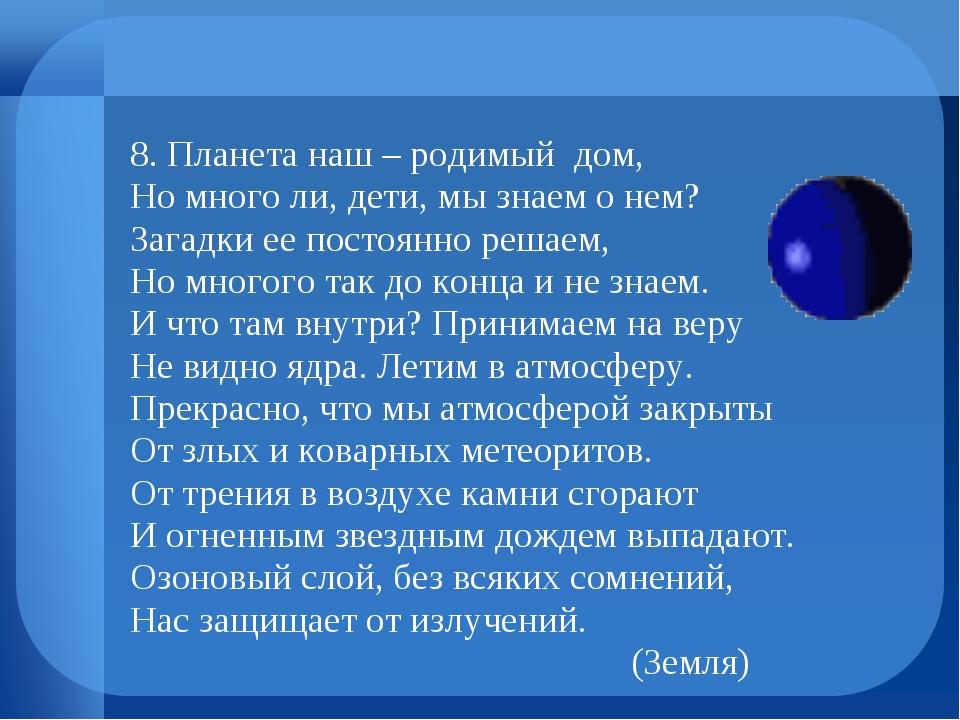8. Планета наш – родимый дом, Но много ли, дети, мы знаем о нем? Загадки ее п...