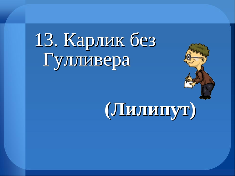 13. Карлик без Гулливера (Лилипут)