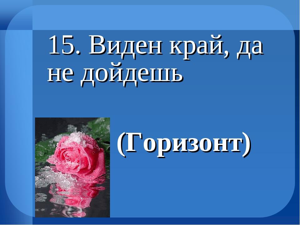 15. Виден край, да не дойдешь  (Горизонт)