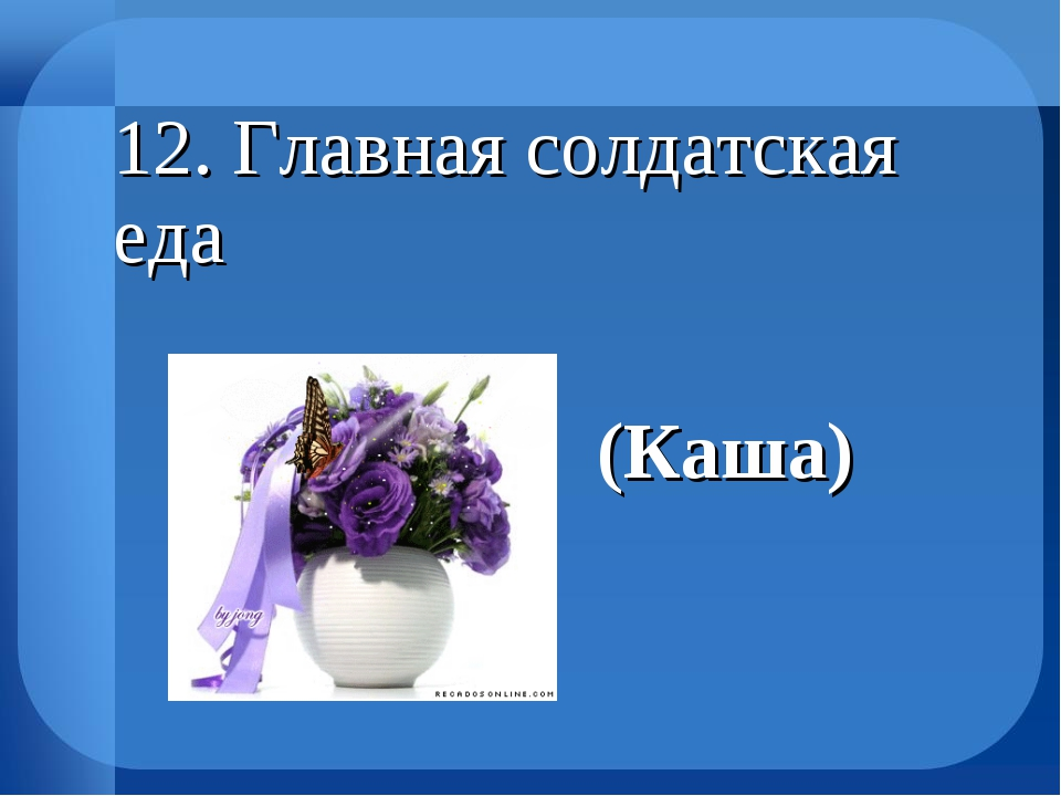 12. Главная солдатская еда  (Каша)