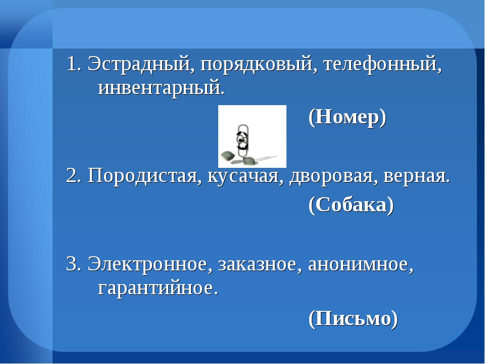 1. Эстрадный, порядковый, телефонный, инвентарный. (Номер) 2. Породиста...