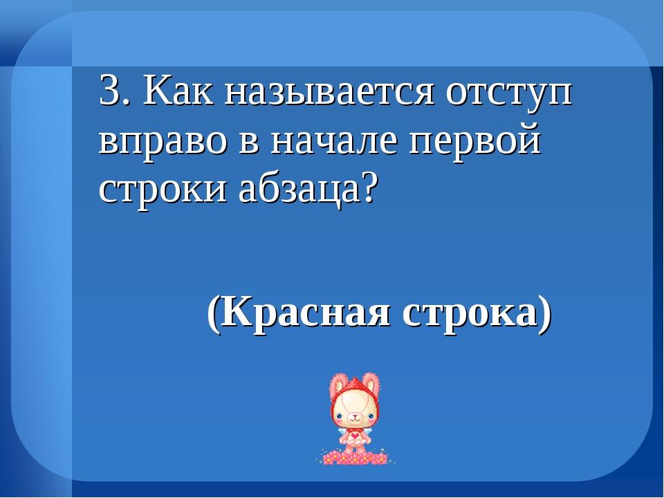3. Как называется отступ вправо в начале первой строки абзаца? (Красная с...