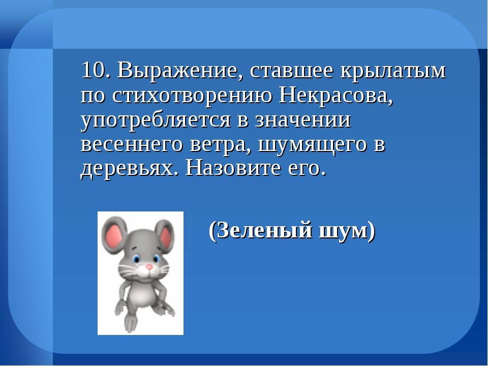 10. Выражение, ставшее крылатым по стихотворению Некрасова, употребляется в...