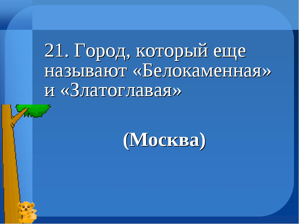 21. Город, который еще называют «Белокаменная» и «Златоглавая» (Москва)