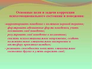 Основные цели и задачи коррекции психоэмоционального состояния и поведения: -