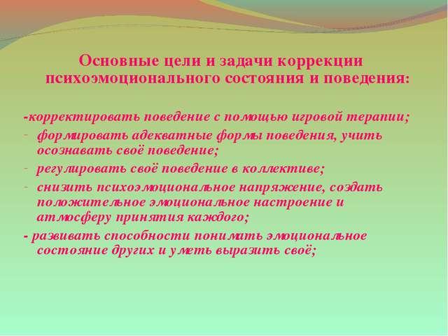 Основные цели и задачи коррекции психоэмоционального состояния и поведения: -...