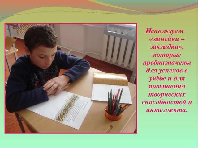 Используем «линейки – закладки», которые предназначены для успехов в учёбе и...