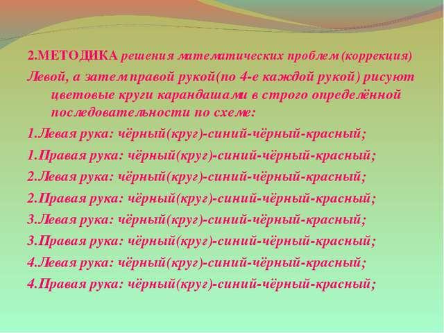 2.МЕТОДИКА решения математических проблем (коррекция) Левой, а затем правой р...