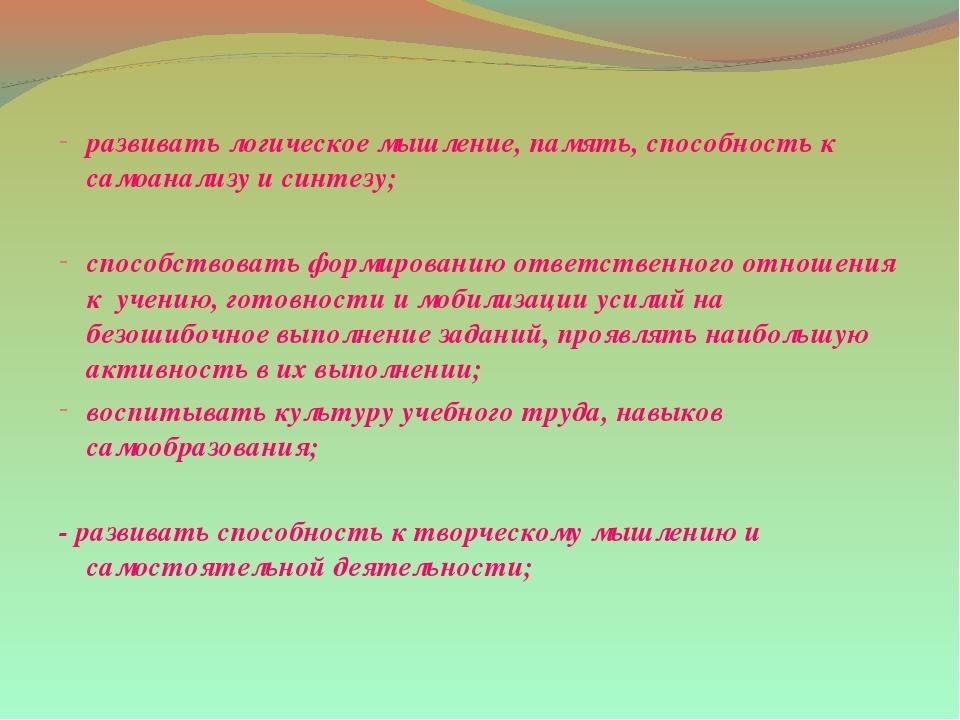 развивать логическое мышление, память, способность к самоанализу и синтезу; с...