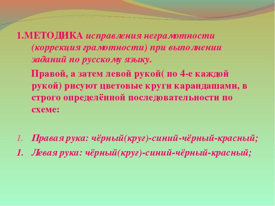 1.МЕТОДИКА исправления неграмотности (коррекция грамотности) при выполнении з...