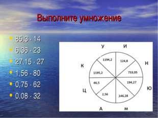 Выполните умножение 85,3 ∙ 14 6,36 ∙ 23 27,15 ∙ 27 1,56 ∙ 80 0,75 ∙ 62 0,08 ∙