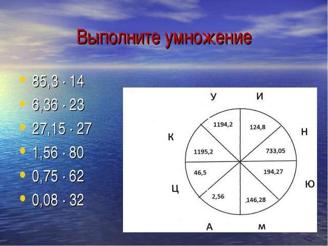 Выполните умножение 85,3 ∙ 14 6,36 ∙ 23 27,15 ∙ 27 1,56 ∙ 80 0,75 ∙ 62 0,08 ∙...