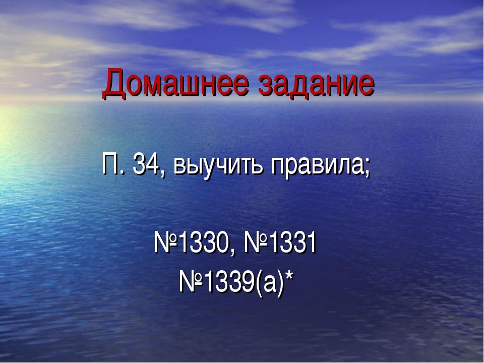 Домашнее задание П. 34, выучить правила; №1330, №1331 №1339(а)*