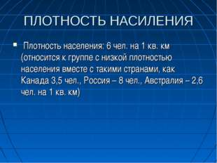 ПЛОТНОСТЬ НАСИЛЕНИЯ Плотность населения: 6 чел. на 1 кв. км (относится к груп