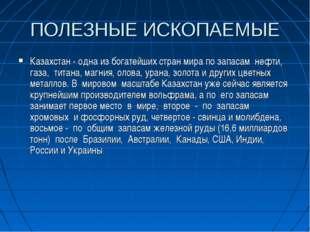 ПОЛЕЗНЫЕ ИСКОПАЕМЫЕ Казахстан - одна из богатейших стран мира по запасам нефт